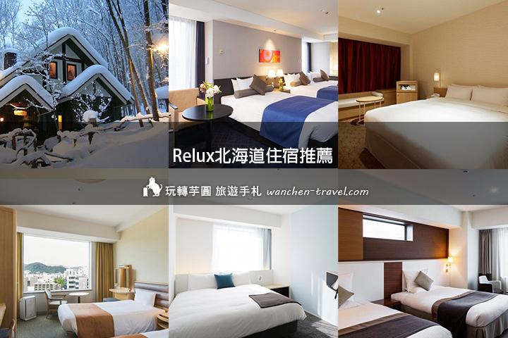 relux-hokkaido-hotel