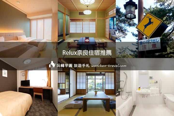 relux-nara-hotel