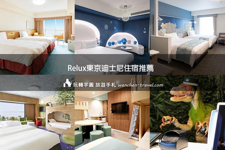 relux-tokyo-disney-hotel