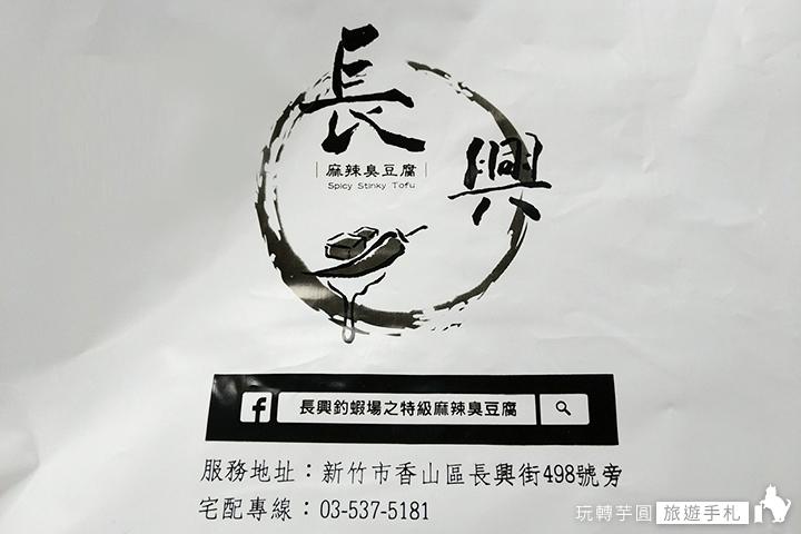 stinky-tofu_190207_0022