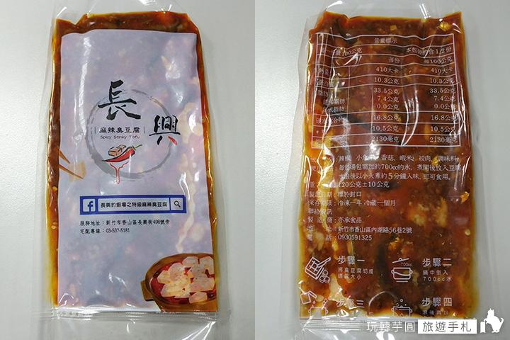stinky-tofu_190207_0026