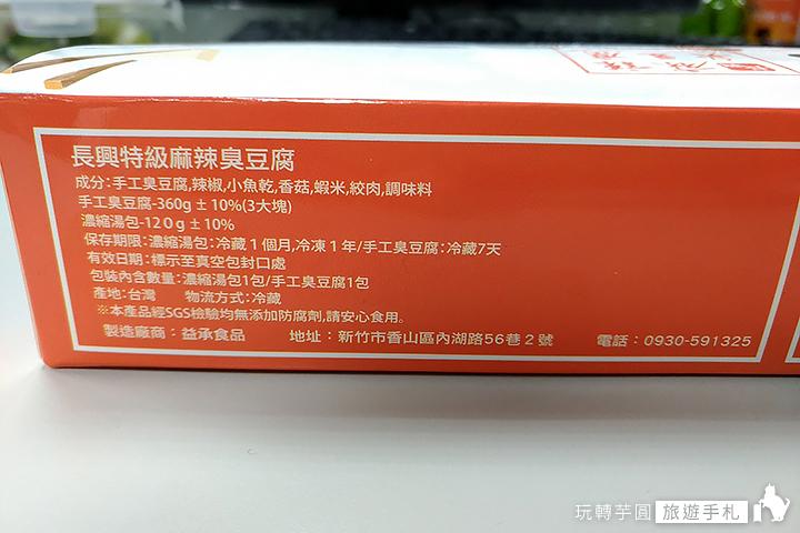 stinky-tofu_190207_0031