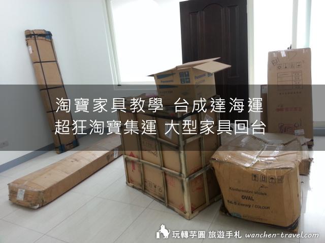 淘寶家具教學 台成達海運 超狂淘寶集運 超大開箱文