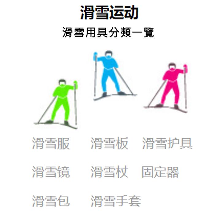 tmall-ski-equipment-01