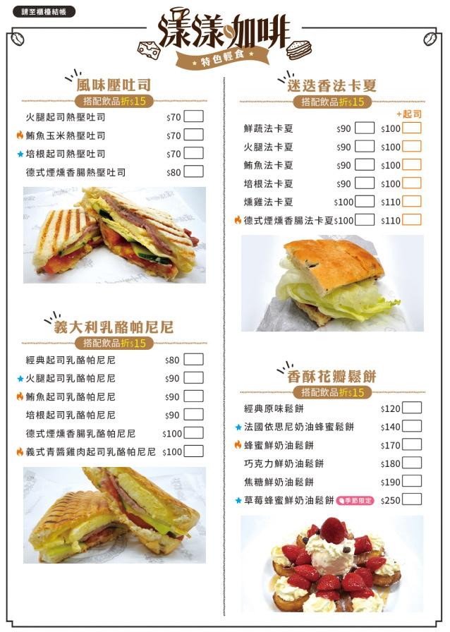 yumyumcafe-menu-new-02