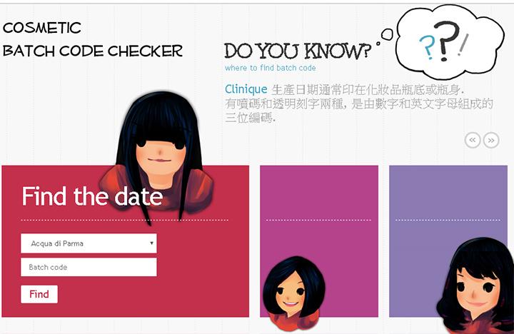 03-cosmetic-batch-code-checker
