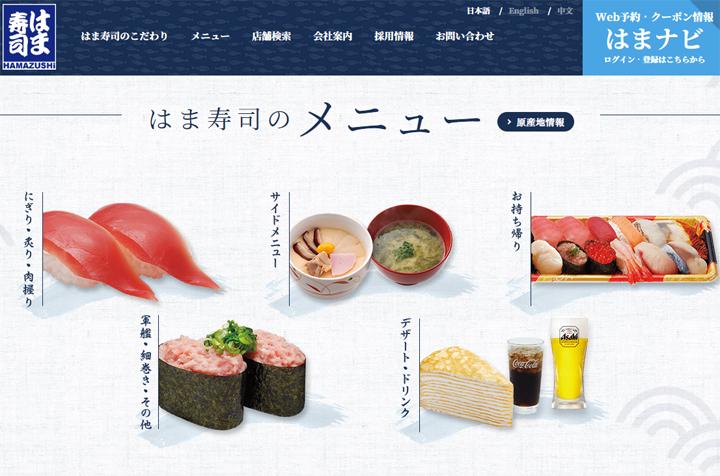 03-hama-sushi-01