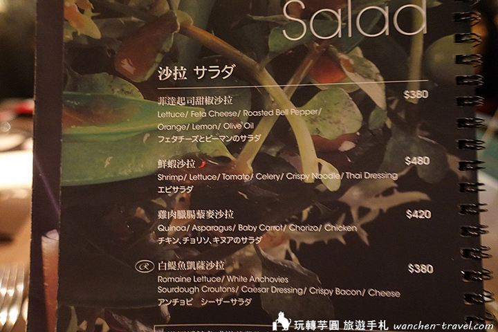 azie-menu-(08)