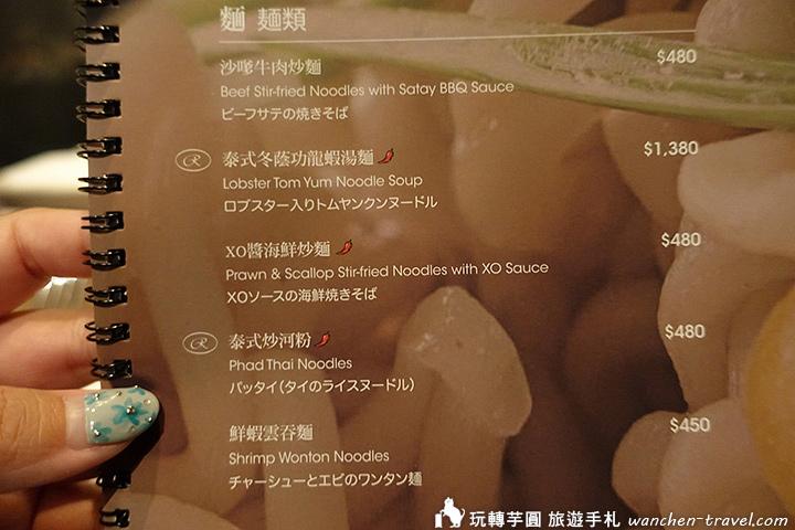 azie-menu-(15)