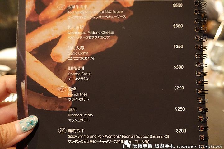 azie-menu-(16)