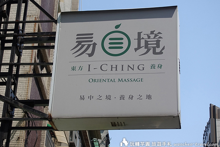i-ching-massage