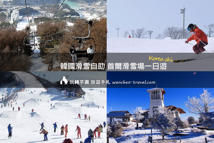 klook-korea-ski
