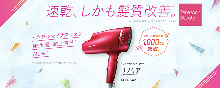 panasonic-hair-dryer-eh-na9a