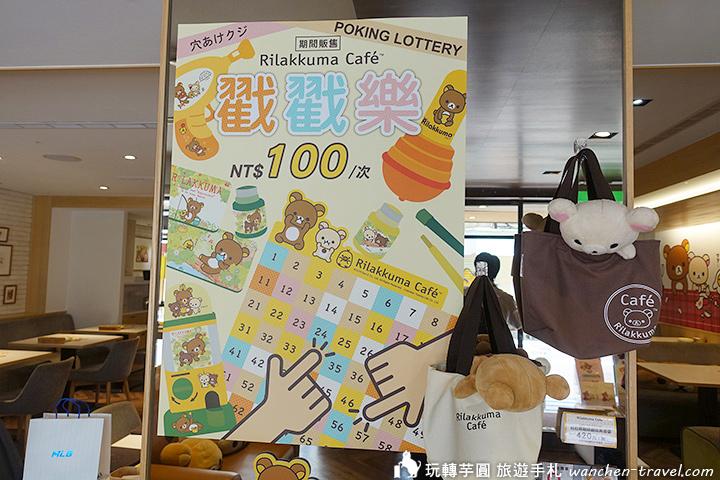 rilakkuma-cafe-taipei-bag-420