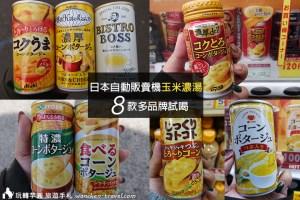 日本自動販賣機 玉米濃湯