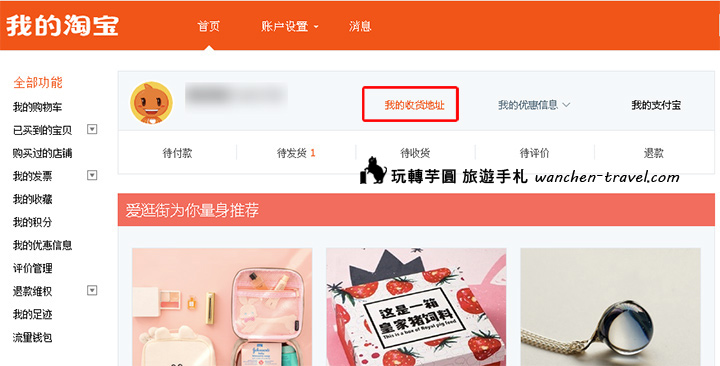 07-my-taobao-address-01