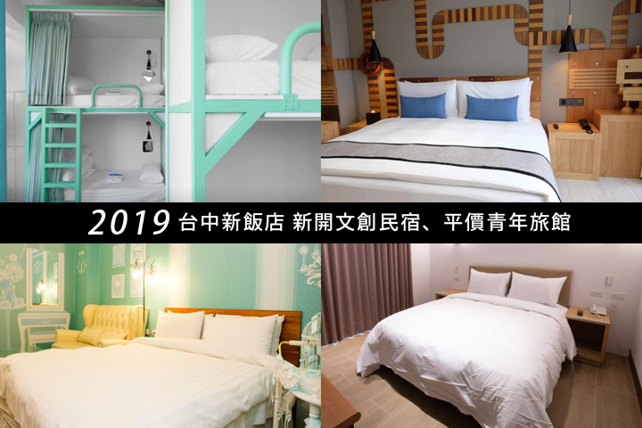 2019-taichung-new-hotel