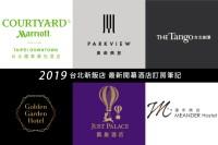 2019台北新飯店