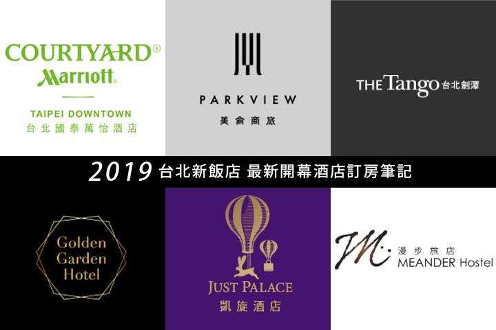 2019台北新飯店 最新開幕酒店訂房筆記