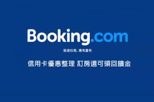 booking信用卡優惠整理