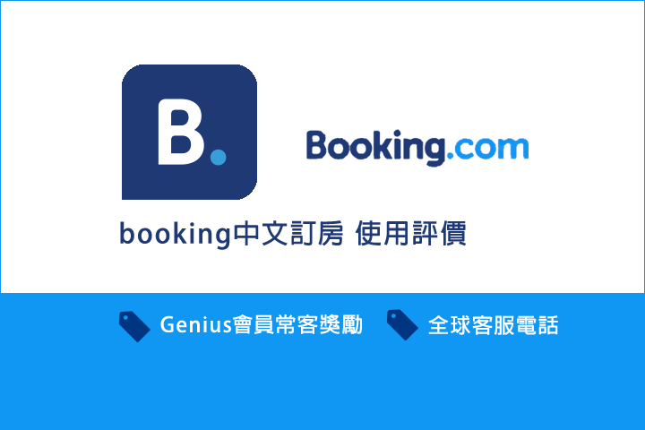 booking-com-experience