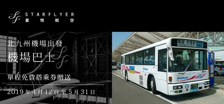 starflyer-kitakyushu_airportbus