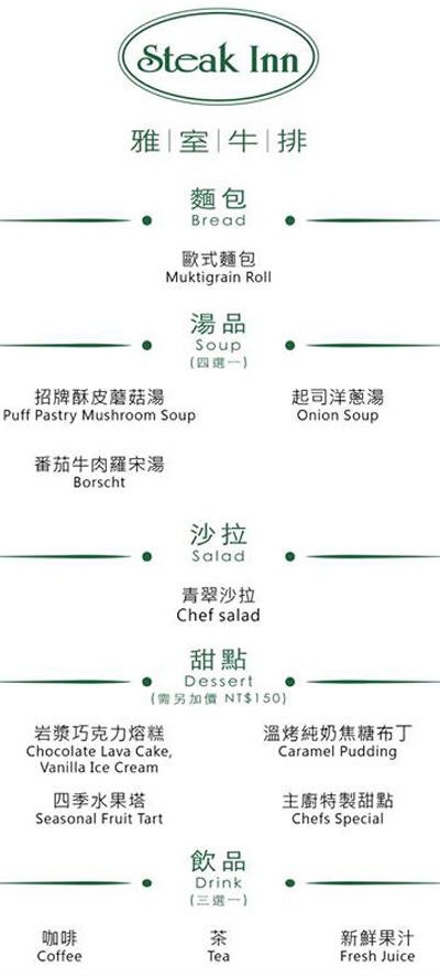 steakinn-menu-05