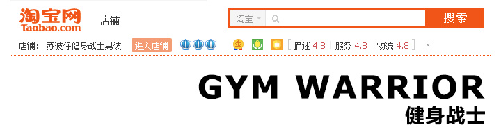 taobao-gym-warrior-01