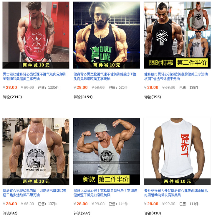 taobao-gym-warrior-02