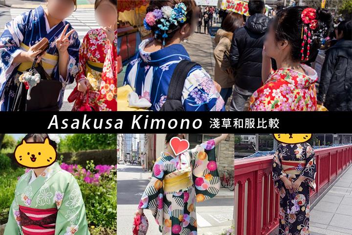 asakusa-kimono