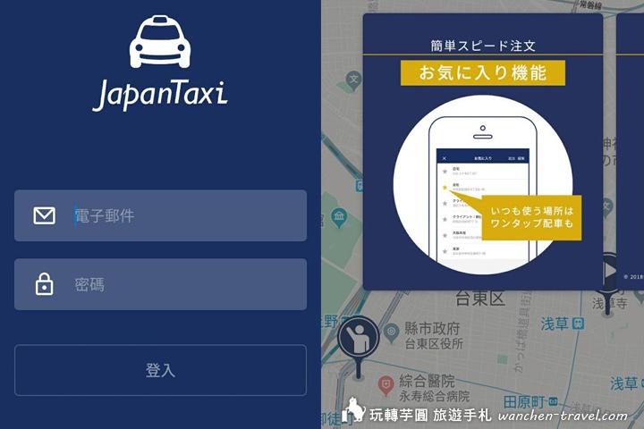 japan-taxi-app_190517_0017-04
