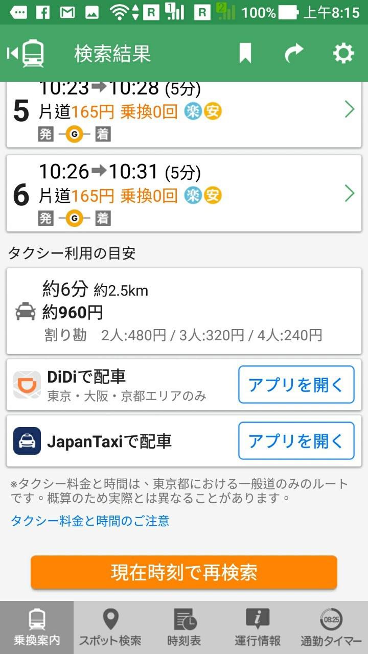 japan-taxi-app_190517_0018