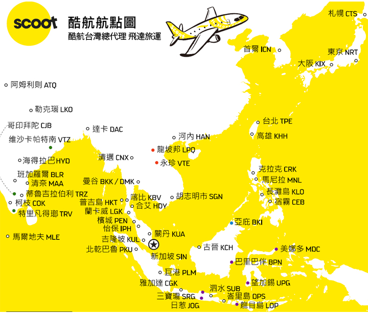 scoot-airport