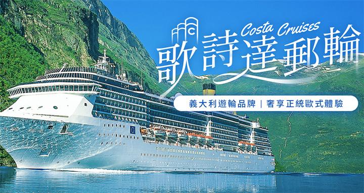 08-settour-cruise