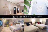 2019高雄新飯店