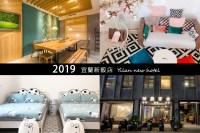 2019宜蘭新飯店