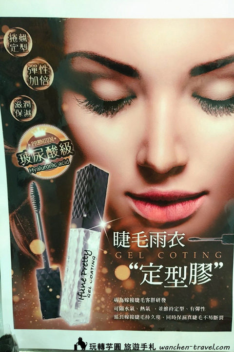 beauty-eyelash_190603_0015