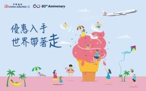 中華航空機票促銷