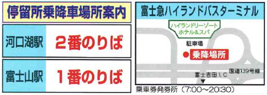 fujikyu-bus-osaka-kyoto-jp-04