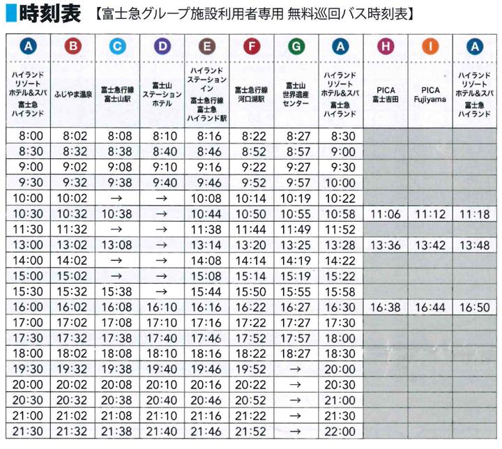 fujikyu-free-shuttle-bus-03