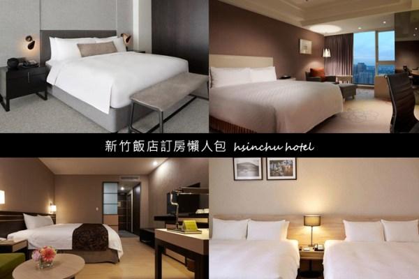 新竹飯店訂房懶人包