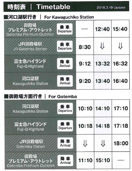 kawaguchiko-premiumoutlets-bus-04