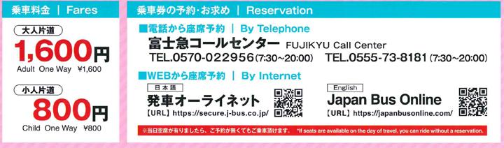 kawaguchiko-premiumoutlets-bus-07