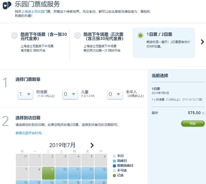 shanghaidisneyresort-ticket-cny