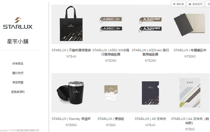 starlux-airlines-shop