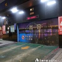 板橋夜市停車場收費價格:林家花園、立體停車塔