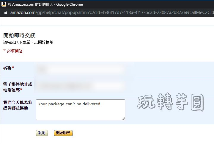 amazon-package-cant-delivered-12