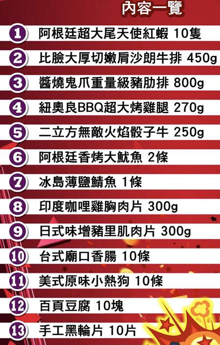 dmk-bbq-food-list