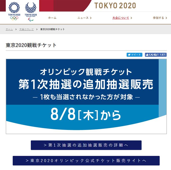 tokyo2020-org-games-ticket