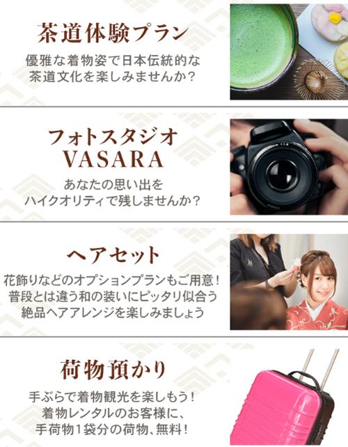 vasara-service